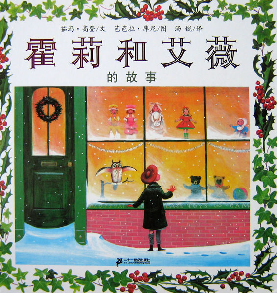 Chinese - The Story of Holly and Ivy